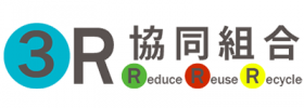 3R協同組合